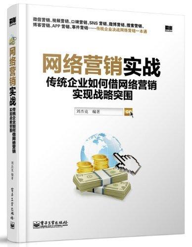 刘杰克老师新书《网络营销实战——传统企业如何借网络营销实现战略突围》正式出版并上市销售