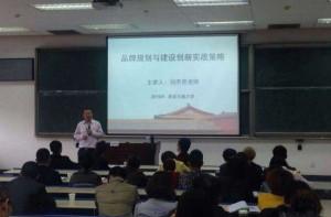 品牌营销讲师培训师刘杰克老师做客陕西西安交通大学讲授品牌规划建设课程